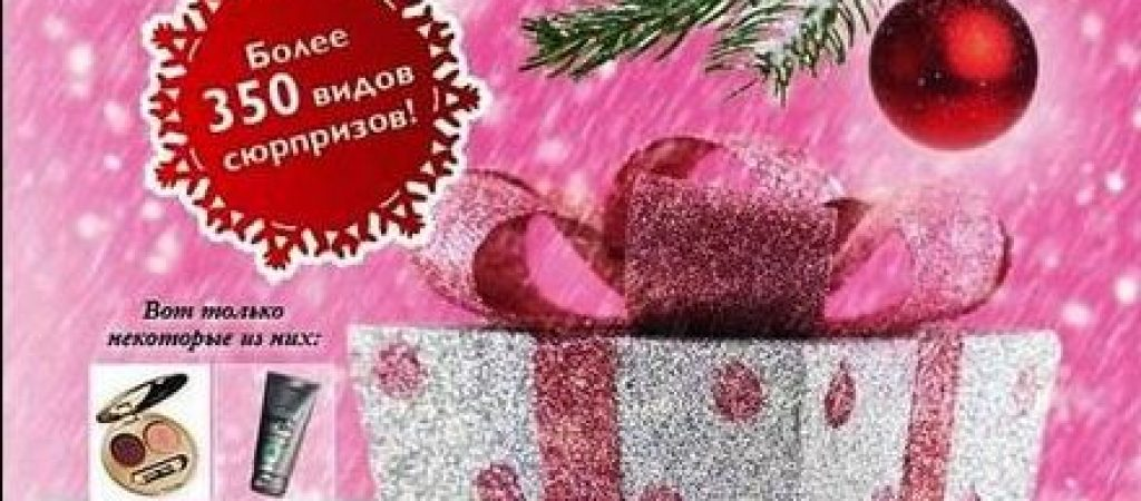 Сделай и получи подарок-сюрприз!