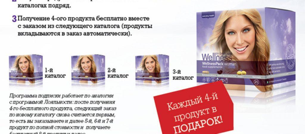 Программа «Вэлнэс — постоянный клиент»