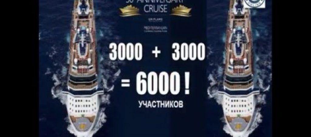 Международный Юбилейный Круиз к 50-летию компании Орифлэйм!