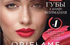 С 21.08.2016 начинает действовать новый каталог №12 от Орифлэйм! Очень многое как будто именно для тебя!