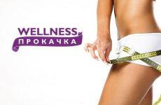 Середина пути в проекте Wellness Прокачка! 6-й день.